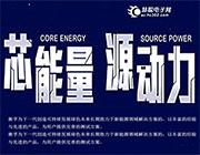 新能源汽车产业优质配套供应商