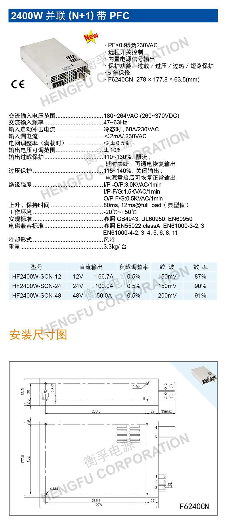 HF2400W-SCN2.jpg