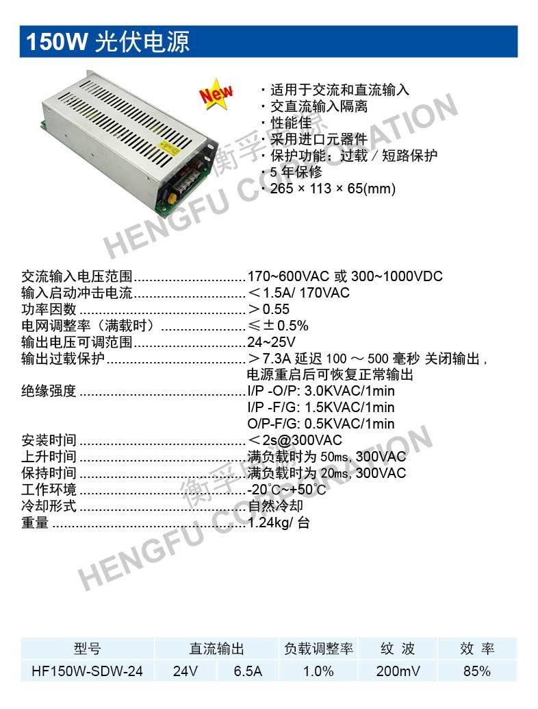 HF150W-SDW.jpg
