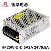 亚博体育app在线下载电源HF20W-D-D直流DC5V2A24V0.5A双路输出开关电源厂家直销