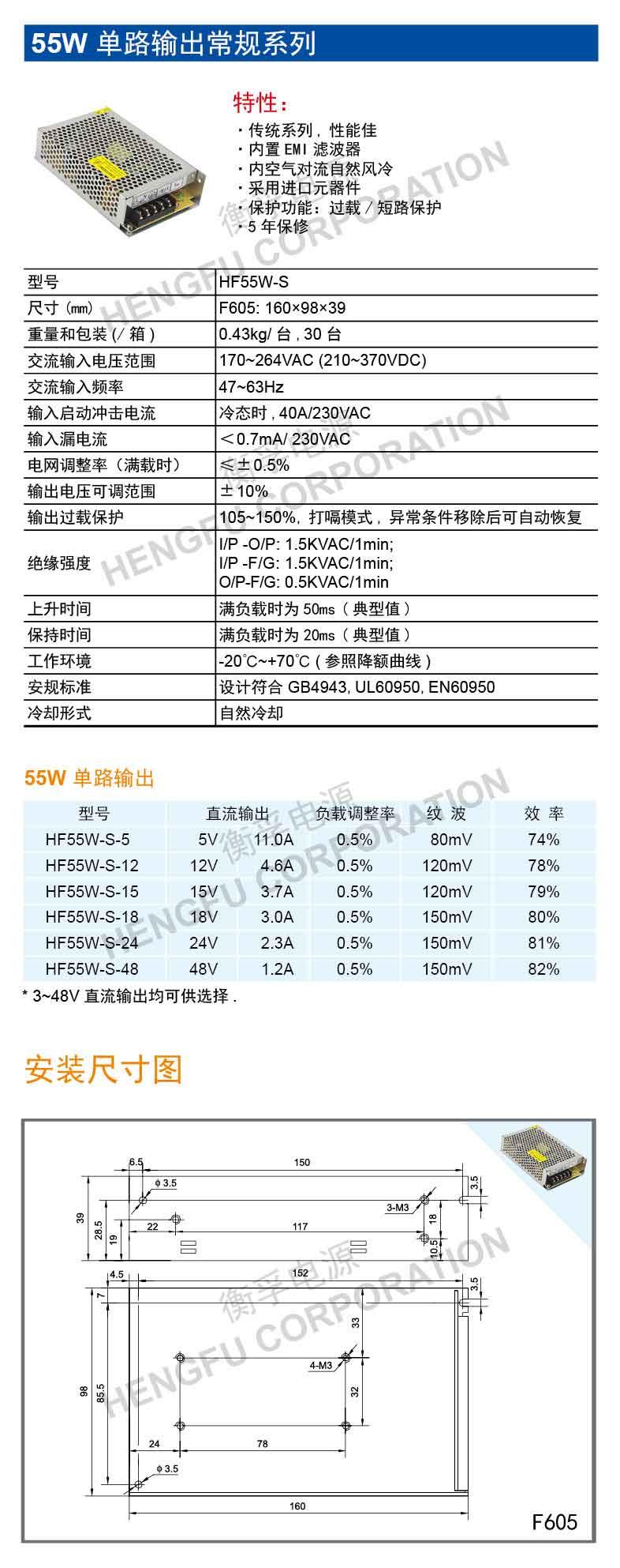 HF55W-S中文.jpg
