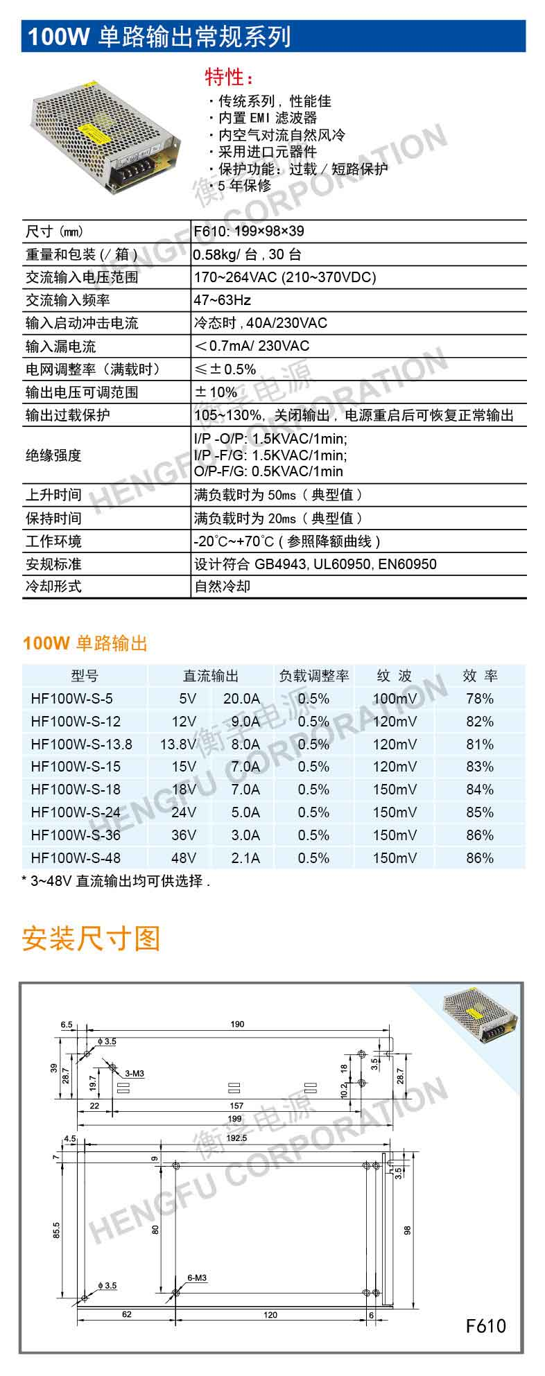 HF100W-S-中文.jpg