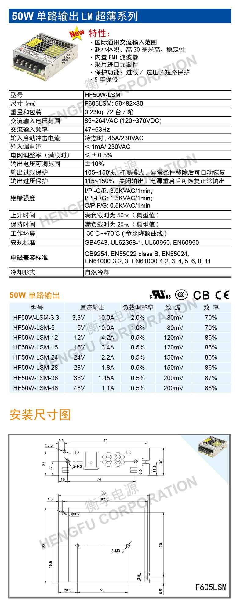 HF50W-LSM.jpg