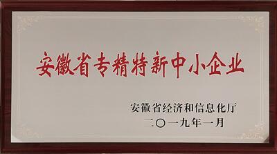 """热烈祝贺我司获省级""""专精特新""""中小企业称号"""