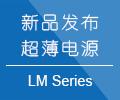 LSM超薄电源