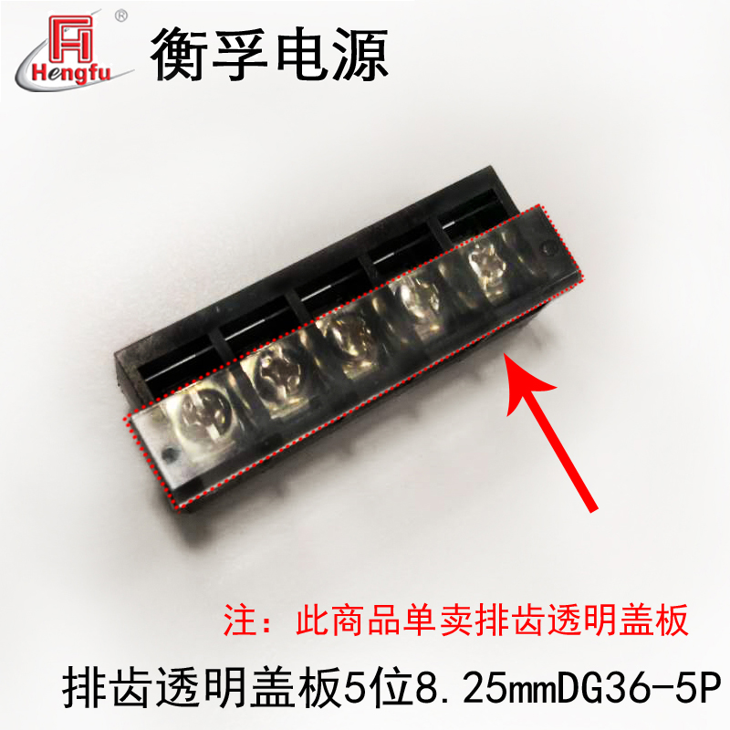贝博足彩开关电源安装附件8.25mm端子排齿透明盖板5位 WJ36SG-5P